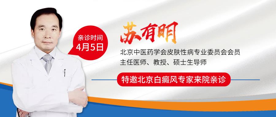 我院特邀北京白癜风专家——苏有明教授将于4月5日来院会诊。苏有明教授从事白癜风专业30余年,专注中西医结合研究及治疗白癜风等免疫性皮肤疾病。擅长白癜风诊治、色素脱失诊断与激光治疗以及皮肤外科手术治疗等。