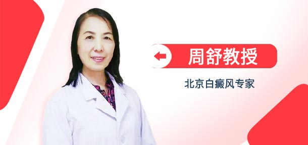 盛夏祛白:京冀专家会诊活动圆满结束,夏季就诊祛白高峰期已到来!
