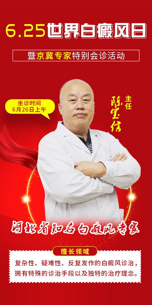 6·25世界白癜风日暨暑期特邀京冀专家来院会诊