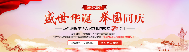 2019国庆活动
