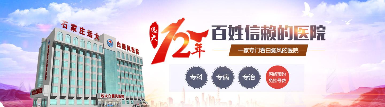 2019暑假白癜风活动