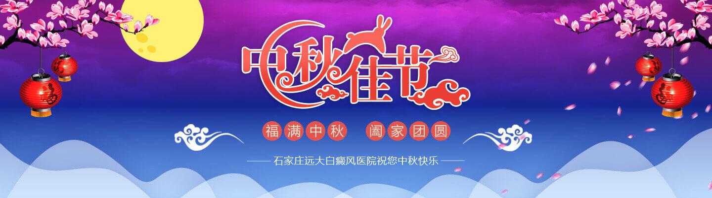 2019中秋白癜风活动